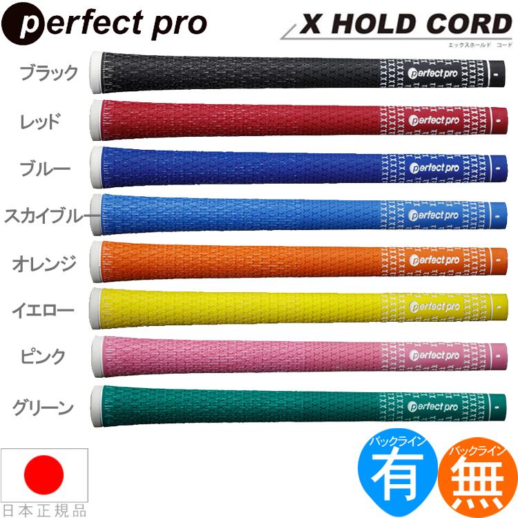 【超得13本パック】 パーフェクトプロ PERFECT PRO X ホールド ハーフコード X HOLD HALF CORD ウッド&アイアン用グリップ(M60 バックライン 有/無) XH-HF 【ゴルフ】