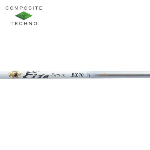 【リシャフト工賃/往復送料込】コンポジットテクノ ファイアーエクスプレス BX70 ウッドシャフト (Composite Techno Fire Express BX70)