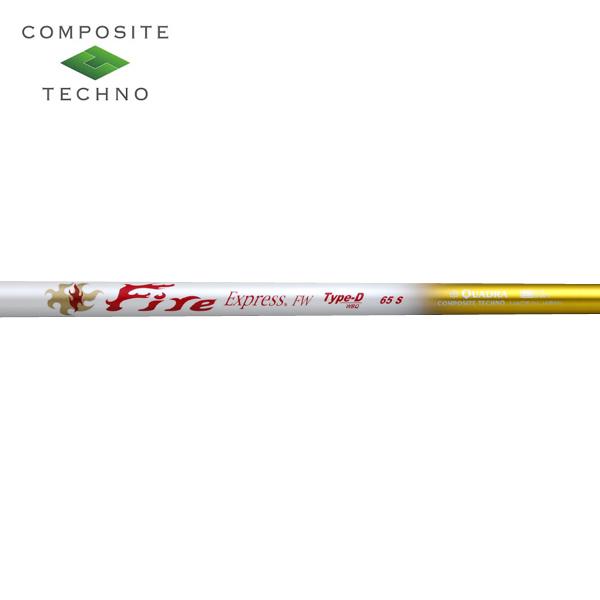 【リシャフト工賃/往復送料込】コンポジットテクノ ファイアーエクスプレス FW Type-D (Composite Techno Fire Express FW Type-D)