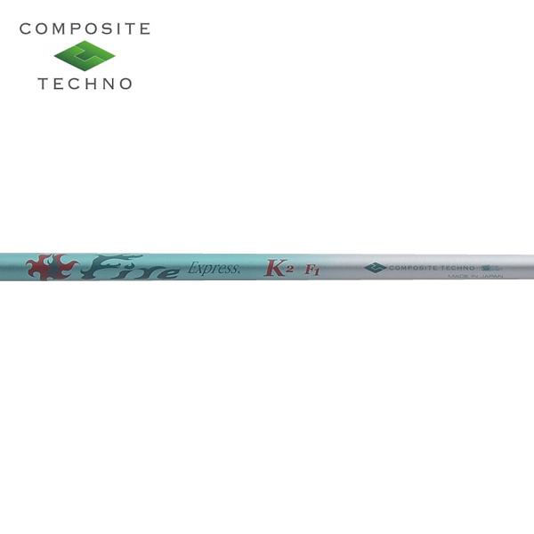 【リシャフト工賃/往復送料込】コンポジットテクノ ファイアーエクスプレス K2 ウッドシャフト (Composite Techno Fire Express K2)