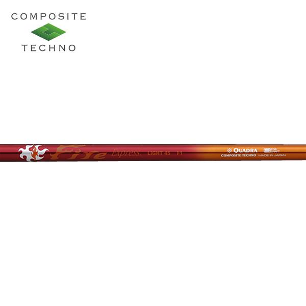 【リシャフト工賃/往復送料込】コンポジットテクノ ファイアーエクスプレス LIGHT45 ウッドシャフト (Composite Techno Fire Express LIGHT45)