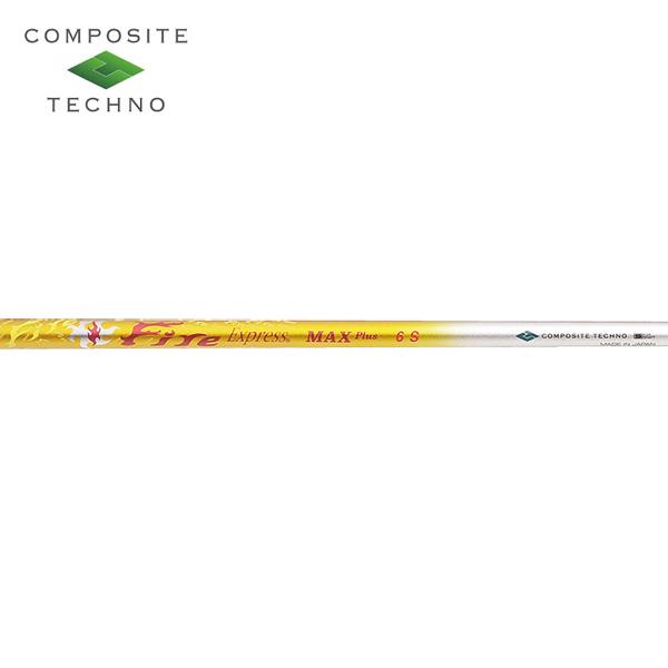 【リシャフト工賃/往復送料込】コンポジットテクノ ファイアーエクスプレス MAX Plus ウッドシャフト (Composite Techno Fire Express MAX Plus)