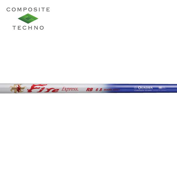【リシャフト工賃/往復送料込】コンポジットテクノ ファイアーエクスプレス RB ウッドシャフト (Composite Techno Fire Express RB)