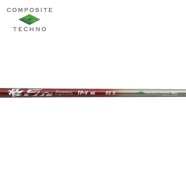 【リシャフト工賃/往復送料込】コンポジットテクノ ファイアーエクスプレス TP-V NX ウッドシャフト (Composite Techno Fire Express TP-V NX)