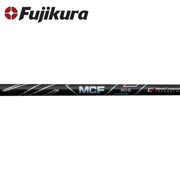 【リシャフト工賃/往復送料込】フジクラ MCF FW (Fujikura MCF FW)