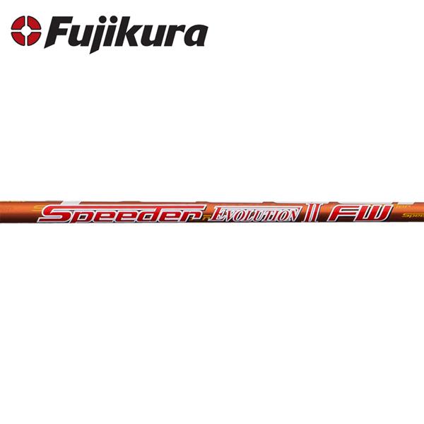 【リシャフト工賃/往復送料込】フジクラ スピーダー エボリューション II FW ウッドシャフト (Fujikura Speeder Evolution II FW)