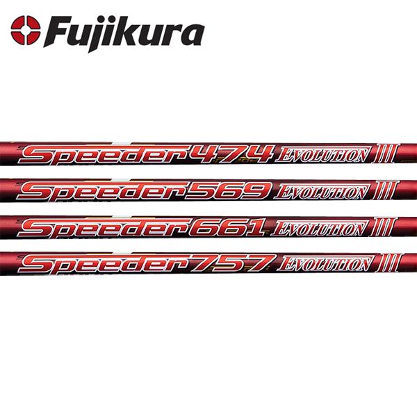 【リシャフト工賃/往復送料込】フジクラ スピーダー エボリューション III ウッドシャフト (Fujikura Speeder Evolution III)