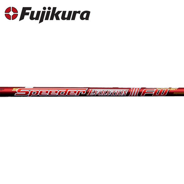 【リシャフト工賃/往復送料込】フジクラ スピーダー エボリューション III FW ウッドシャフト (Fujikura Speeder Evolution III FW)