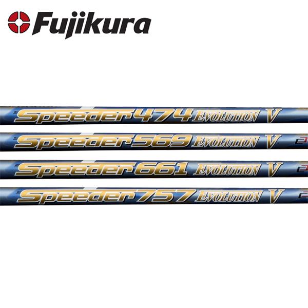 【リシャフト工賃/往復送料込】フジクラ スピーダー エボリューション V ウッドシャフト (Fujikura Speeder Evolution V)