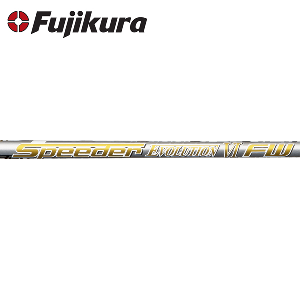 【リシャフト工賃/往復送料込】フジクラ スピーダー エボリューション VI FW (Fujikura Speeder EVIolution VI FW)