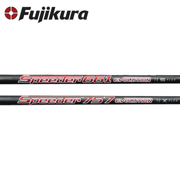【リシャフト工賃/往復送料込】フジクラ スピーダー エボリューション TS ウッドシャフト (Fujikura Speeder Evolution TS)