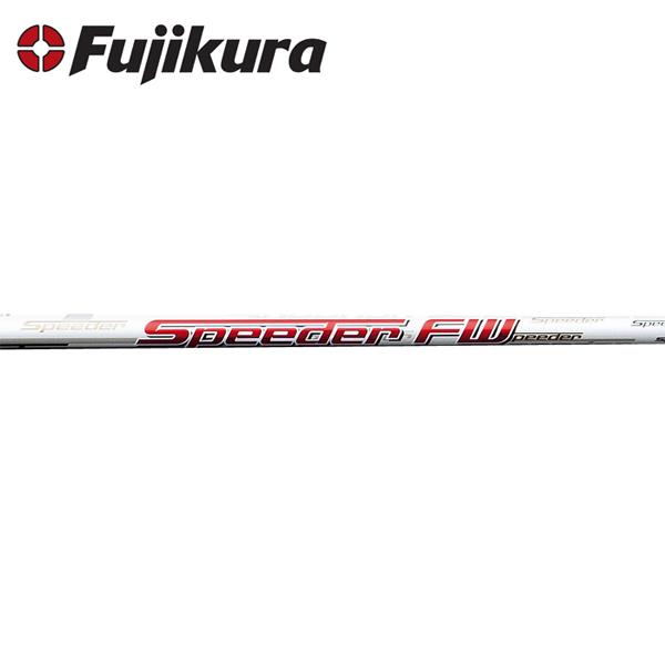 特売 【リシャフト工賃/往復送料込 FW)】フジクラ スピーダー FW ウッドシャフト (Fujikura FW Speeder (Fujikura FW), グリーンパール納豆本舗:7f902538 --- construart30.dominiotemporario.com