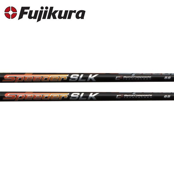 【リシャフト工賃/往復送料込】フジクラ スピーダー SLK ウッドシャフト (Fujikura Speeder SLK)