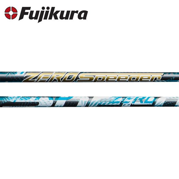 【リシャフト工賃/往復送料込】フジクラ ゼロスピーダー ウッドシャフト (Fujikura ZERO Speeder)