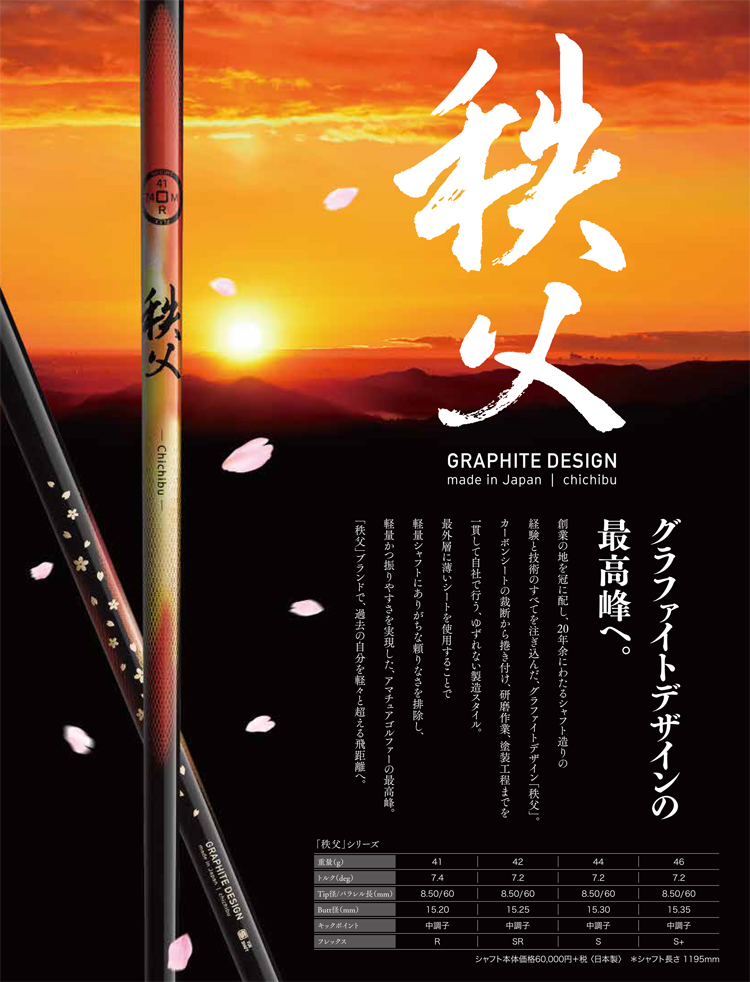 Graphite design Chichibu (Graphite Design Chichibu)