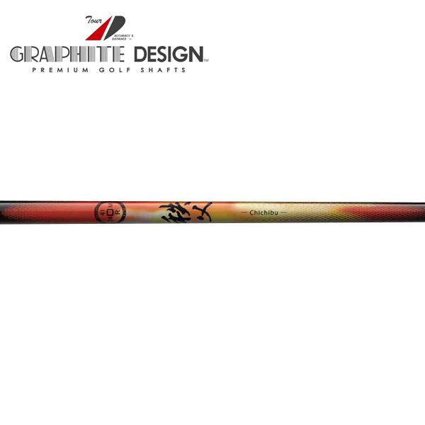 【リシャフト工賃/往復送料込】グラファイトデザイン Tour AD 秩父 ウッドシャフト (Graphite Design Tour AD Chichibu)