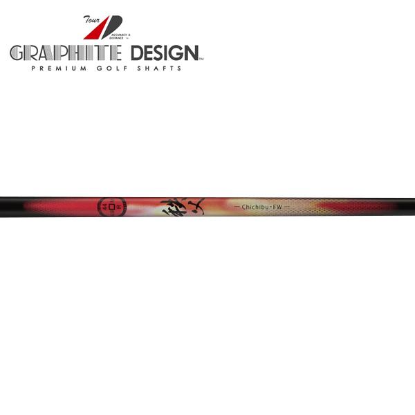 【リシャフト工賃/往復送料込】グラファイトデザイン 秩父 FW ウッドシャフト (Graphite Design Chichibu FW)