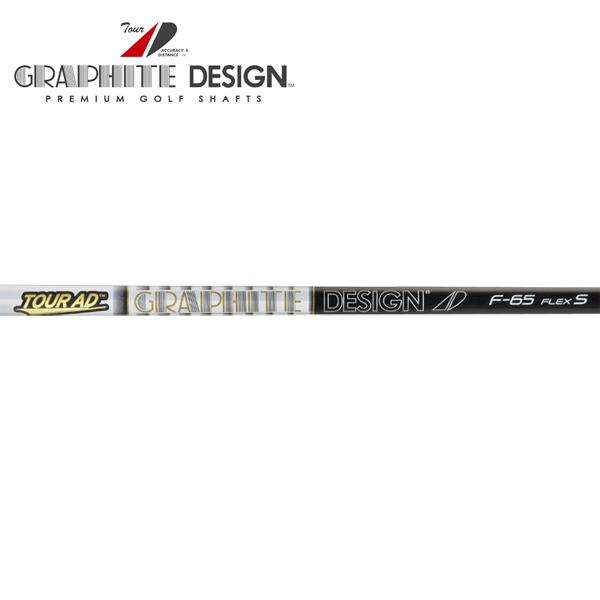 【リシャフト工賃/往復送料込】グラファイトデザイン Tour AD F FW ウッドシャフト (Graphite Design Tour AD F)