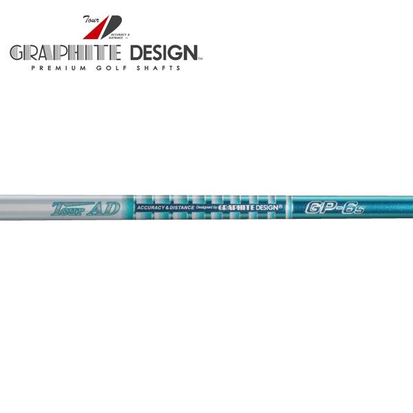 【リシャフト工賃/往復送料込】グラファイトデザイン Tour AD GP ウッドシャフト (Graphite Design Tour AD GP)