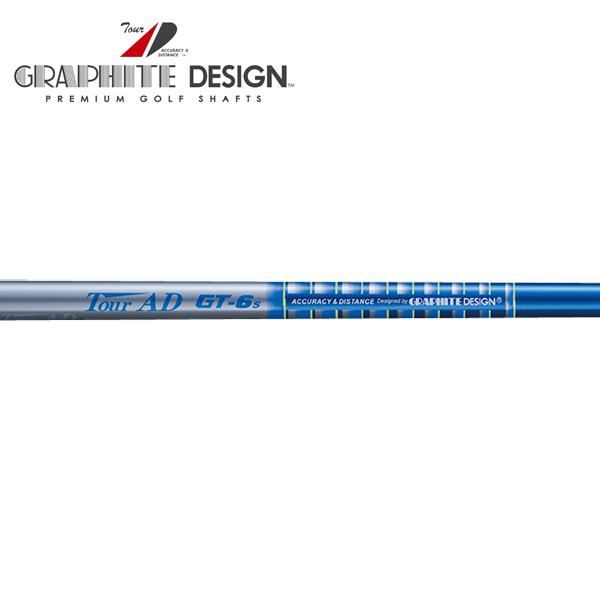 【リシャフト工賃/往復送料込】グラファイトデザイン Tour AD GT ウッドシャフト (Graphite Design Tour AD GT)