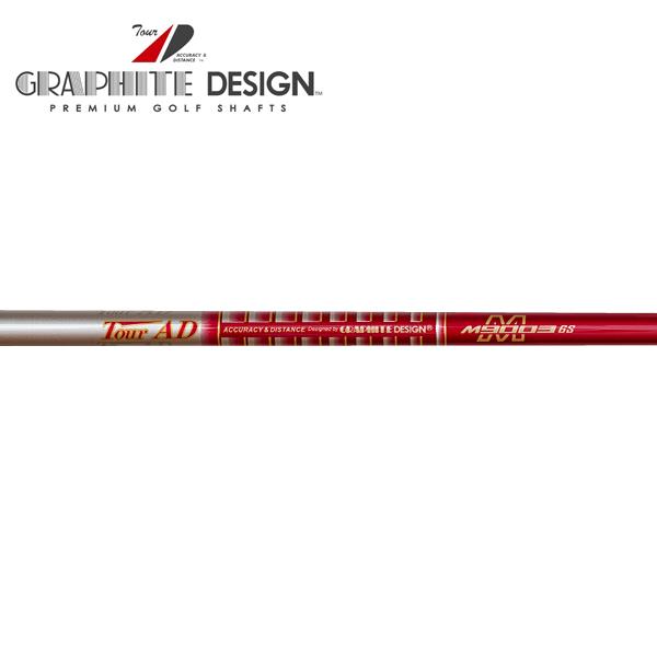 【リシャフト工賃/往復送料込】グラファイトデザイン Tour AD M9003 ウッドシャフト (Graphite Design Tour AD M9003)