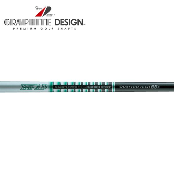 【リシャフト工賃/往復送料込】グラファイトデザイン Tour AD クアトロテック ニューカラー ウッドシャフト (Graphite Design Tour AD Quattrotech New Color)
