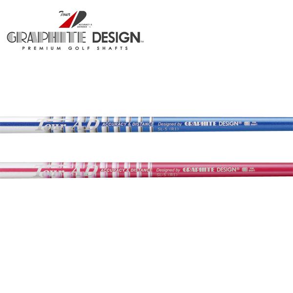 【リシャフト工賃/往復送料込】グラファイトデザイン Tour AD SL ウッドシャフト (Graphite Design Tour AD SL)