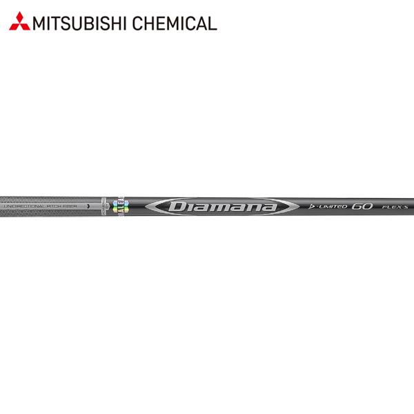 三菱ケミカル ディアマナ D-LIMITED ウッドシャフト (Mitsubishi Chemical Diamana D-Limited)