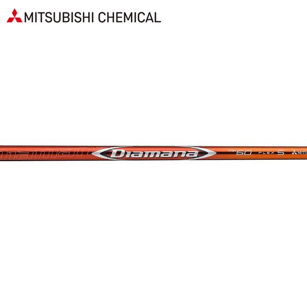 三菱ケミカル ディアマナ RF ウッドシャフト (Mitsubishi Chemical Diamana RF)