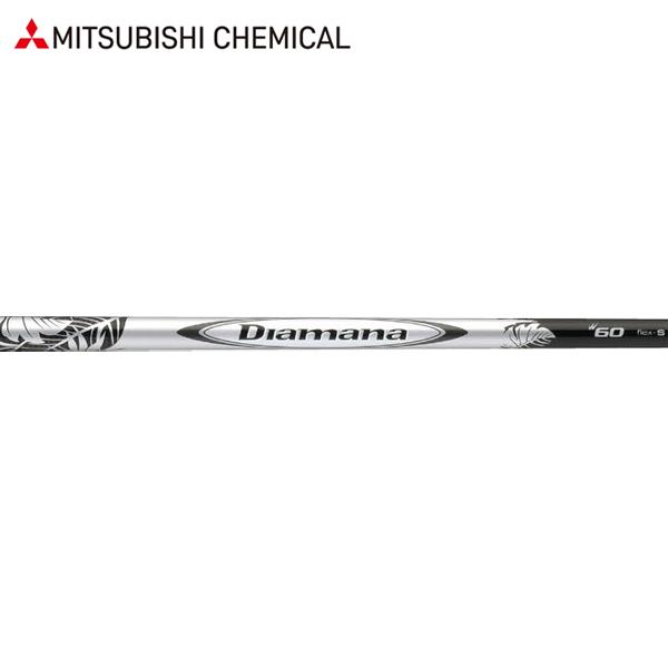 三菱ケミカル ディアマナ W ウッドシャフト (Mitsubishi Chemical Diamana W)
