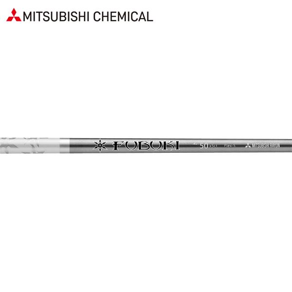 【処分価格】三菱ケミカル フブキ Ai ウッドシャフト (Mitsubishi Chemical Fubuki Ai)