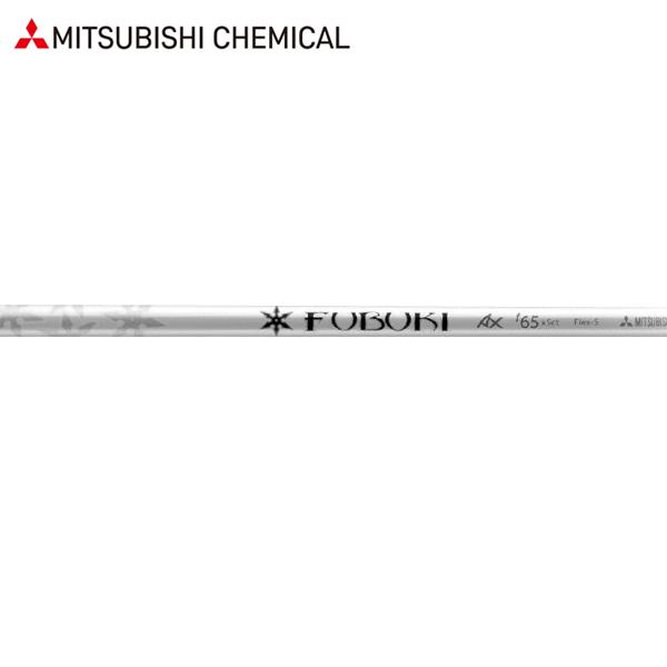 【処分価格】三菱ケミカル フブキ FW ウッドシャフト (Mitsubishi Chemical Fubuki FW)