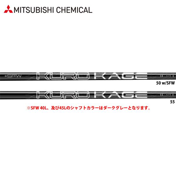 三菱ケミカル クロカゲ ブラック デュアルコア TiNi / TiNi SFW ウッドシャフト (Mitsubishi Chemical Kurokage Black Dual-Core TiNi / Tini SFW)