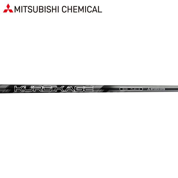 【処分価格】三菱ケミカル クロカゲ ブラック TiNi ウッドシャフト (Mitsubishi Chemical Kurokage Black TiNi)