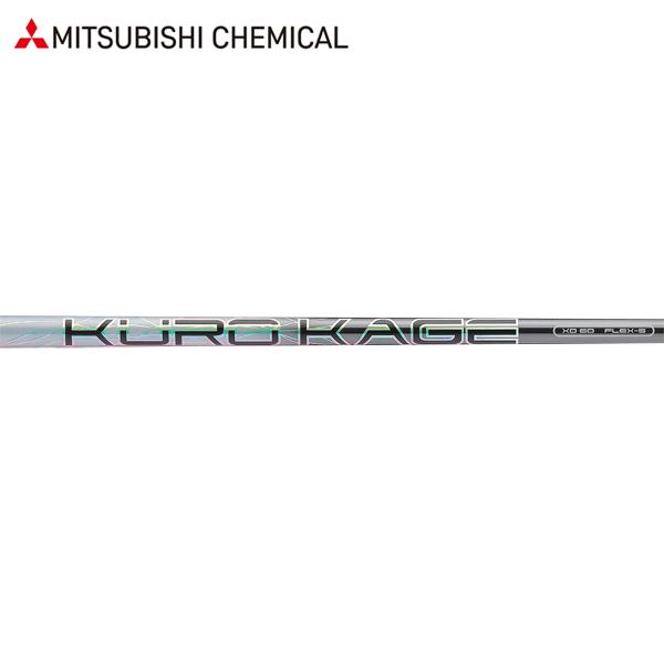 三菱ケミカル クロカゲ XD ウッドシャフト (Mitsubishi Chemical Kurokage XD)