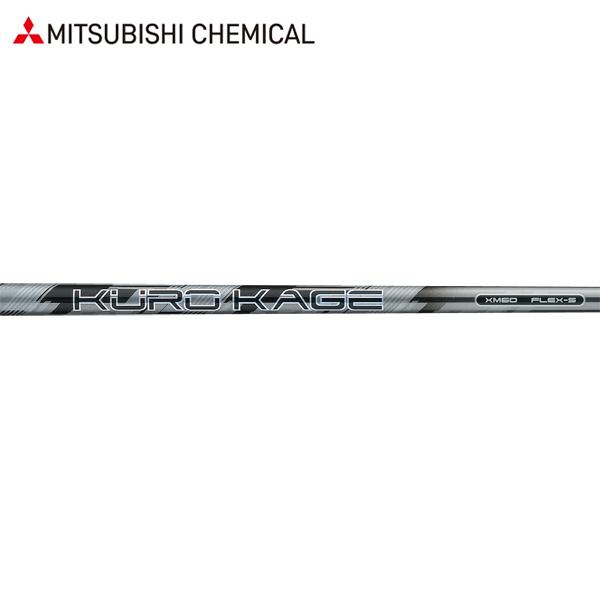 三菱ケミカル クロカゲ XM ウッドシャフト (Mitsubishi Chemical Kurokage XM)