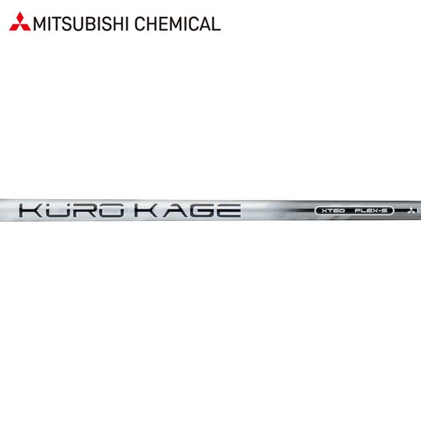 三菱ケミカル クロカゲ XT ウッドシャフト (Mitsubishi Chemical Kurokage XT)