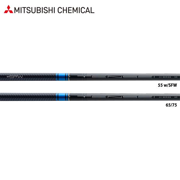 三菱ケミカル TENSEI AV ブルー / ブルー SFW ウッドシャフト (Mitsubishi Chemical TENSEI AV Blue / AV Blue SFW)