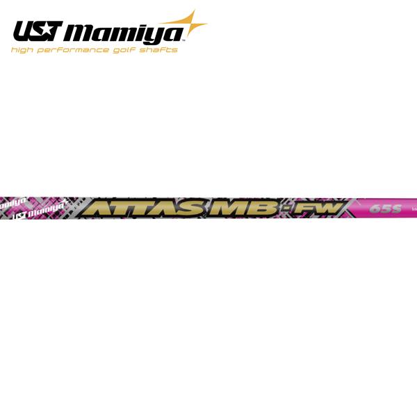 ゴルフシャフト USTマミヤ 限定品 アッタス MB-FW シャフト Mamiya ATTAS 卓越 ピンクバージョン 安心と信頼 UST Pink Ver.