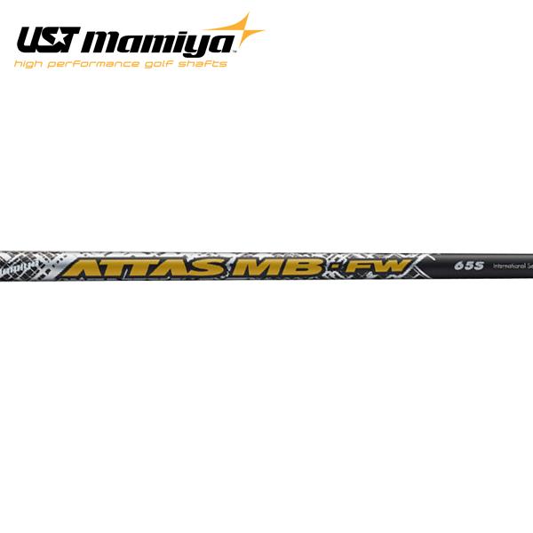 ゴルフシャフト USTマミヤ アッタス MB-FW UST 売れ筋 超定番 シャフト Mamiya ATTAS