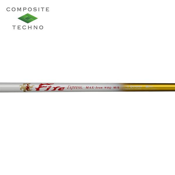 【リシャフト工賃/往復送料込】コンポジットテクノ ファイアーエクスプレス Max WBQ95 アイアンシャフト (Composite Techno FireExpress MAX WBQ 95 Iron) 【単品】