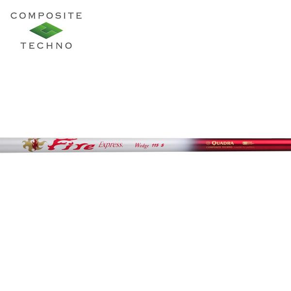 【リシャフト工賃/往復送料込】コンポジットテクノ ファイアーエクスプレス ウェッジシャフト (Composite Techno Fire Express Wedge)