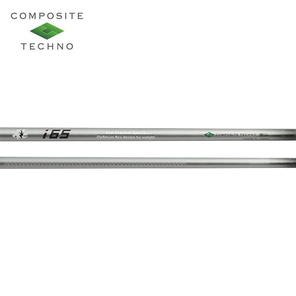 【リシャフト工賃/往復送料込】コンポジットテクノ ファイアーエクスプレス スピリッツ i65 アイアンシャフト (Composite Techno Fire Express Spirits i65 Iron) 【単品】