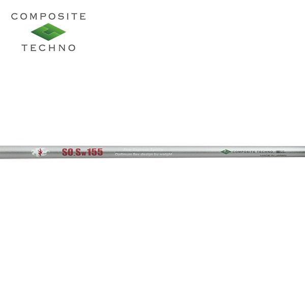【リシャフト工賃/往復送料込】コンポジットテクノ ファイアーエクスプレス スピリッツ S0.Sw 155 ウェッジシャフト (Composite Techno Fire Express Spirits S0.Sw 155 Wedge)