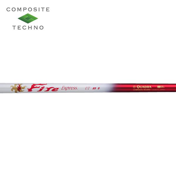 【リシャフト工賃/往復送料込】コンポジットテクノ ファイアーエクスプレス UT 70/85/100 (Composite Techno Fire Express UT 70/85/100)