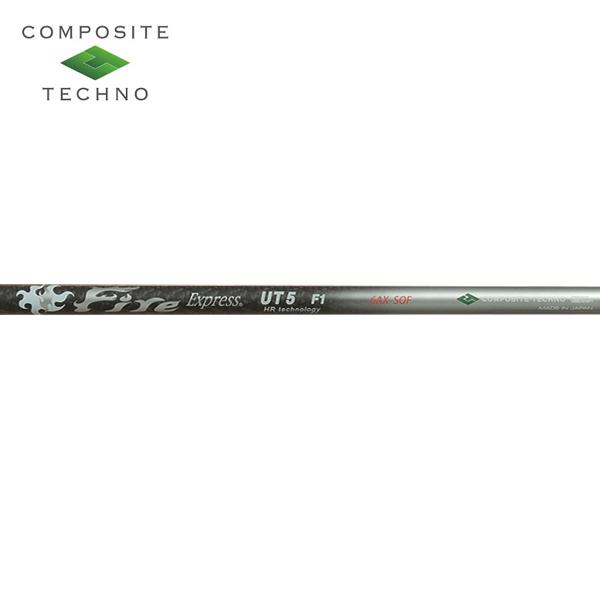 【リシャフト工賃/往復送料込】コンポジットテクノ ファイアーエクスプレス UT シャフト (HR テクノロジー) (Composite Techno Fire Express UT HR Technology)