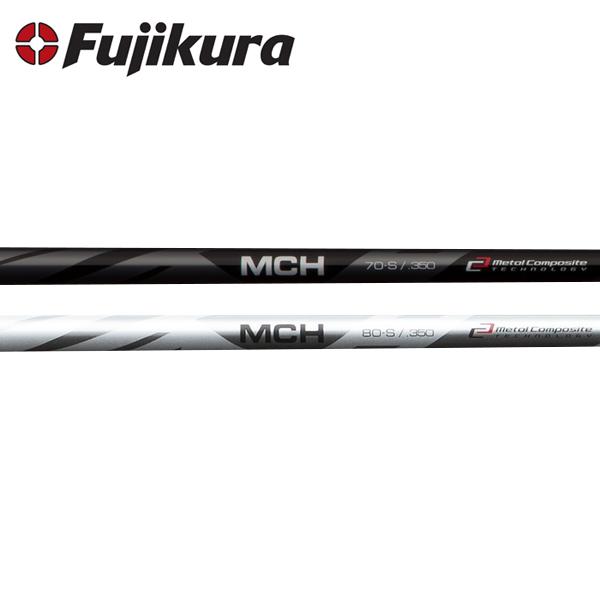 【リシャフト工賃/往復送料込】フジクラ MCH ハイブリッド アイアンシャフト (Fujikura MCH Hybrid)
