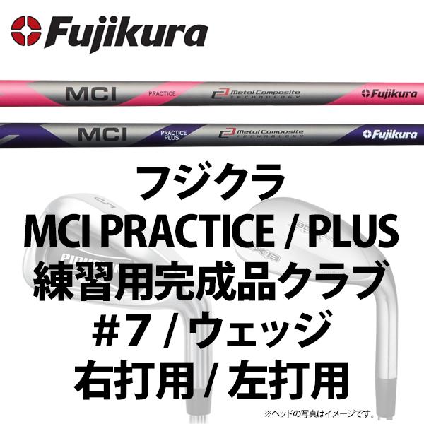 ゴルフシャフト/フジクラ  【練習用完成品クラブ】フジクラ MCI プラクティス / プラクティス プラス アイアン (Fujikura MCI Plactice / Plactice Plus Iron Assembled Club) 【単品】