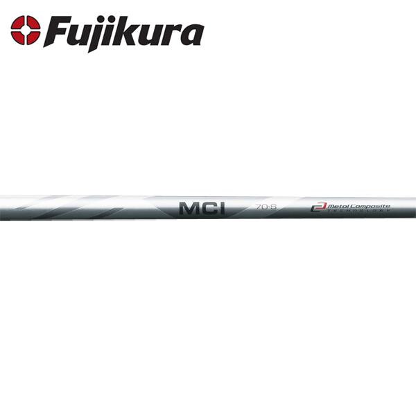 【リシャフト工賃/往復送料込】フジクラ MCI 50/60/70/80 アイアンシャフト (Fujikura MCI 50/60/70/80 Iron) 【#5-W/6本組】