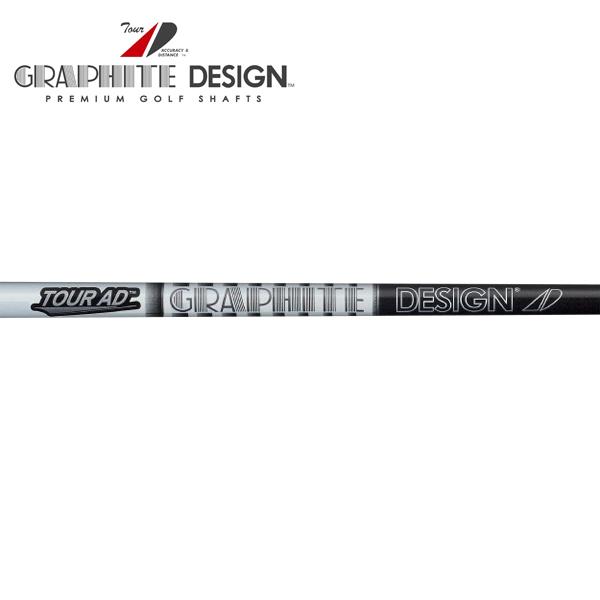 【リシャフト工賃/往復送料込】グラファイトデザイン Tour AD AD-65 TypeII アイアンシャフト (Graphite Design Tour AD AD-65 TypeII Iron) 【単品】